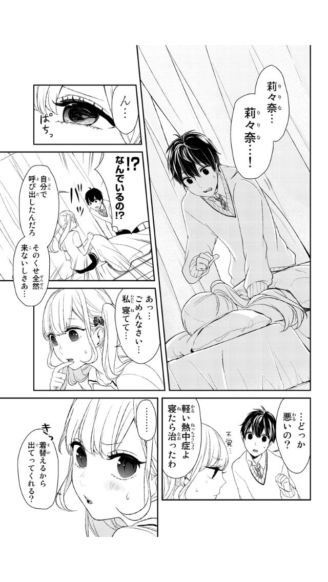 恋と嘘 009 - 02