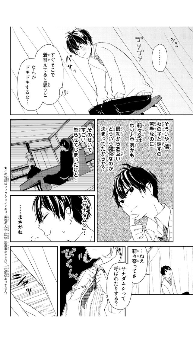 恋と嘘 009 - 03