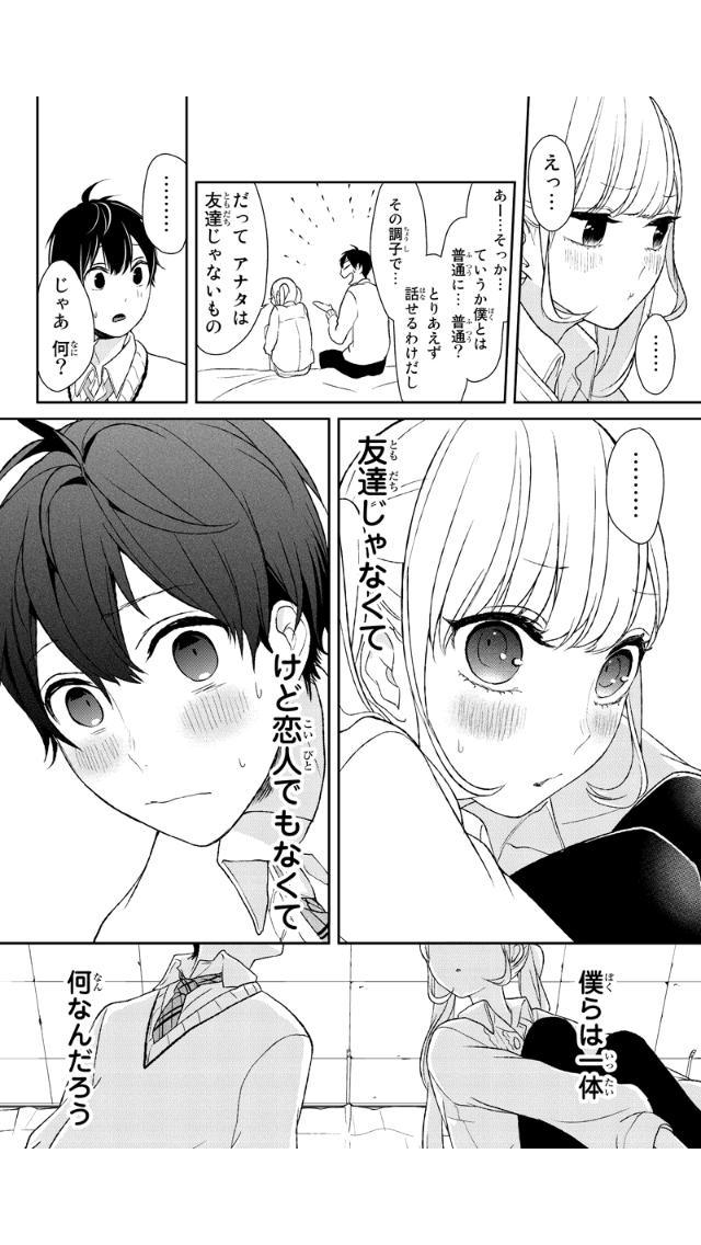 恋と嘘 009 - 09